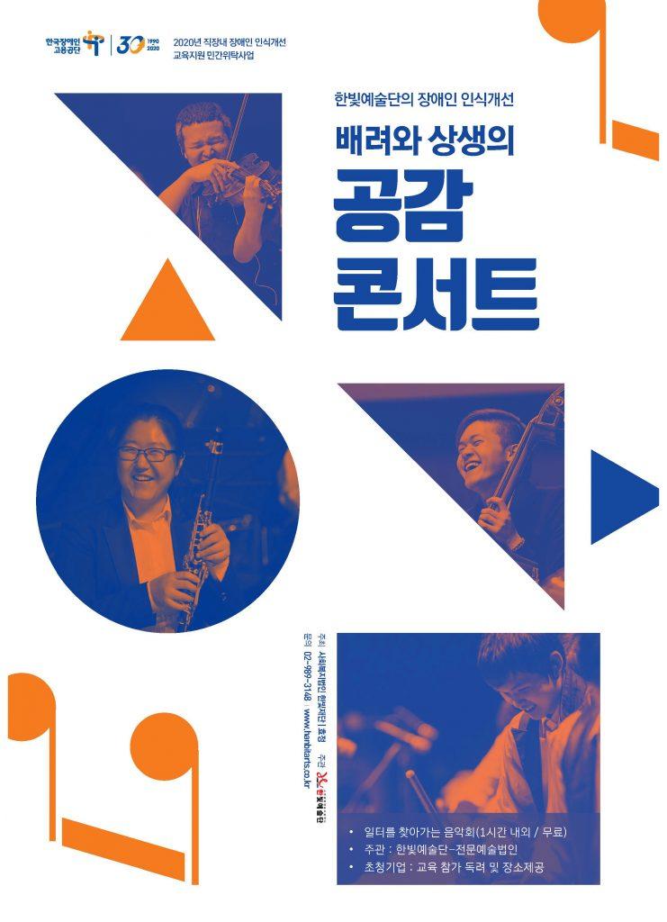 장애인 인식개선 홍보자료_원장님(ver200325)_페이지_1